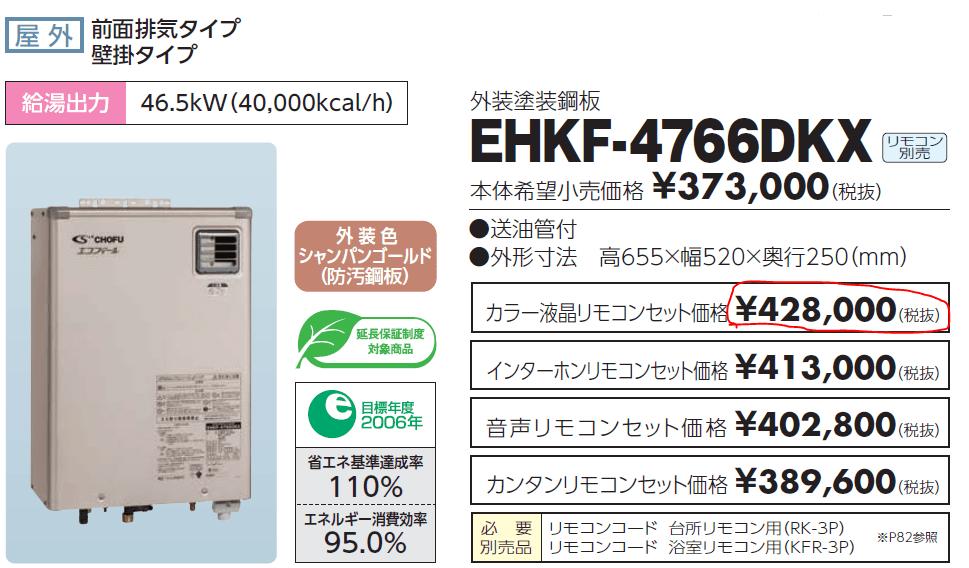 エコフィール給湯器EHKF-4766DKX
