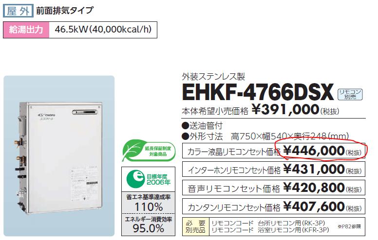 エコフィール給湯器EHKF-4766DSX