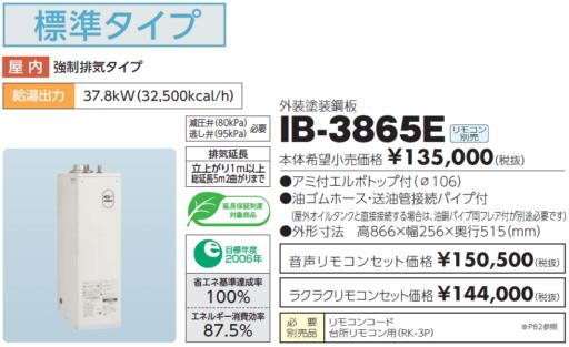 給湯器の費用IB-3865Eの交換