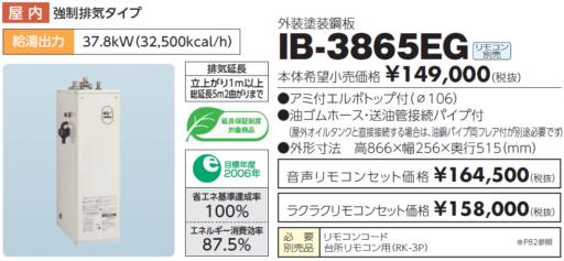 給湯器の費用IB-3865EGの交換
