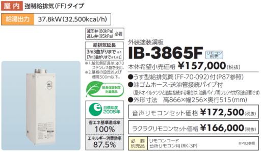 給湯器の費用IB-3865Fの交換
