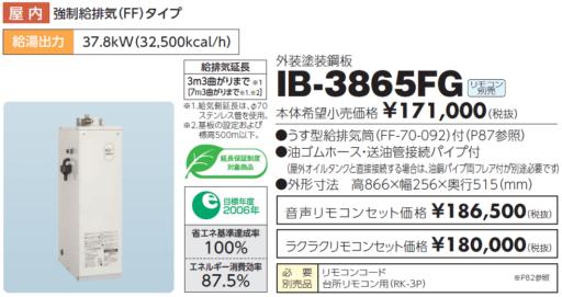 給湯器の費用IB-3865FGの交換