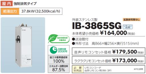 給湯器の費用IB-3865SGの交換