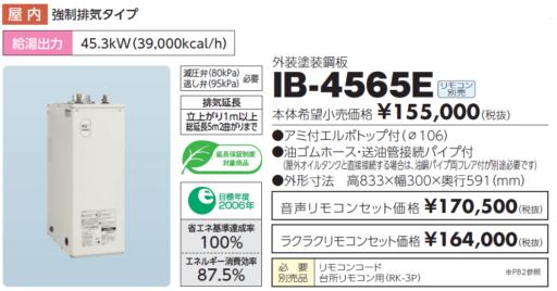 給湯器の費用IB-4565Eの交換