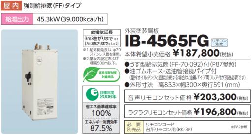給湯器の費用IB-4565FGの交換