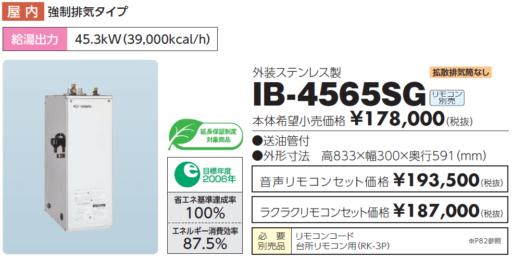 給湯器の費用IB-4565SGの交換