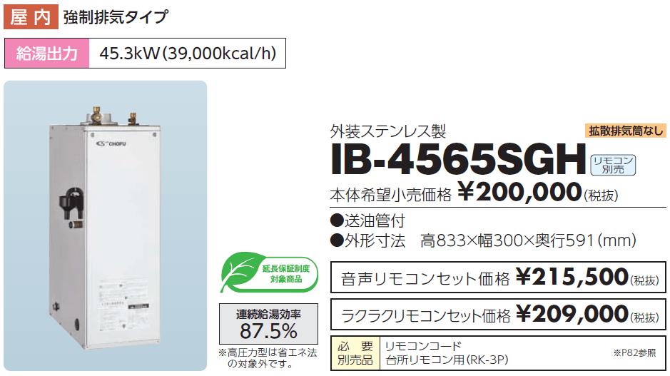 給湯器の交換を盛岡で施工する費用IB4565SGH