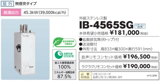 給湯器の費用IB-4656SGの交換