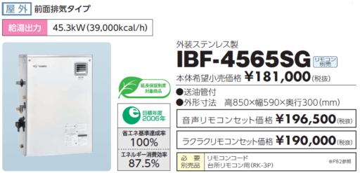 給湯器IBF-4565SGの交換の費用と価格