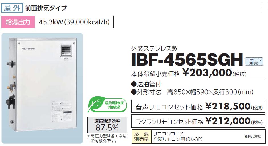 給湯器の交換を盛岡で施工する費用IBF4565SGH
