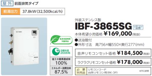 給湯器の費用IB-FSGの交換