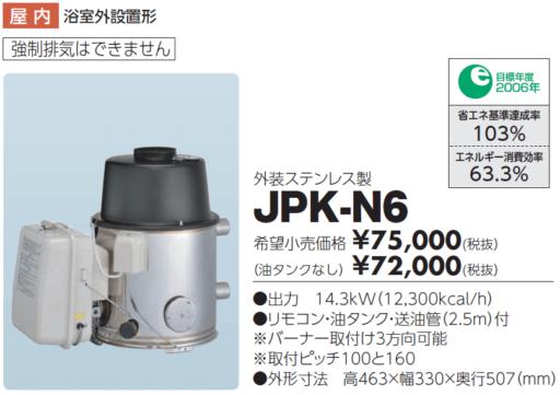 風呂釜 長府JPKN6