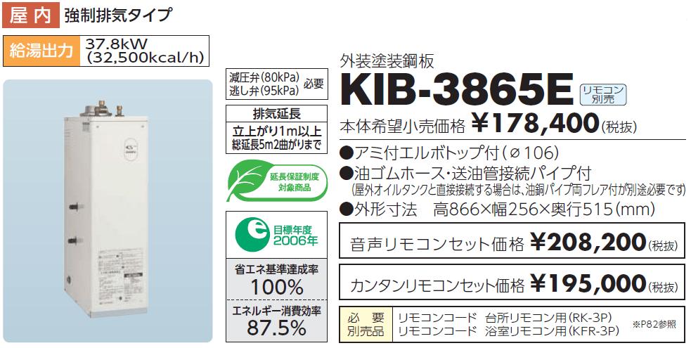 給湯器の費用KIB-3865Eを盛岡で交換