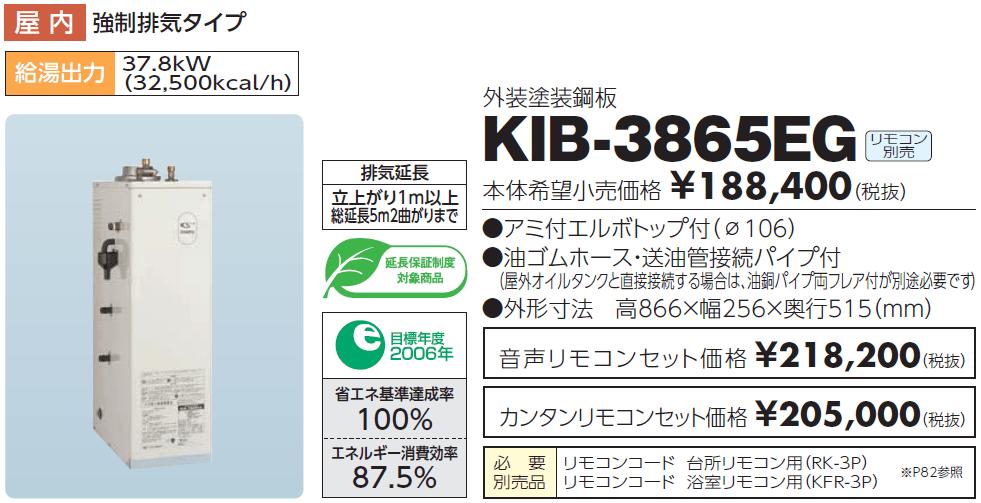 給湯器の費用KIB-3865EGを盛岡で交換