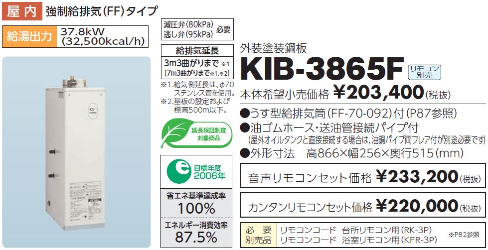 給湯器の費用KIB-3865Fを盛岡で交換