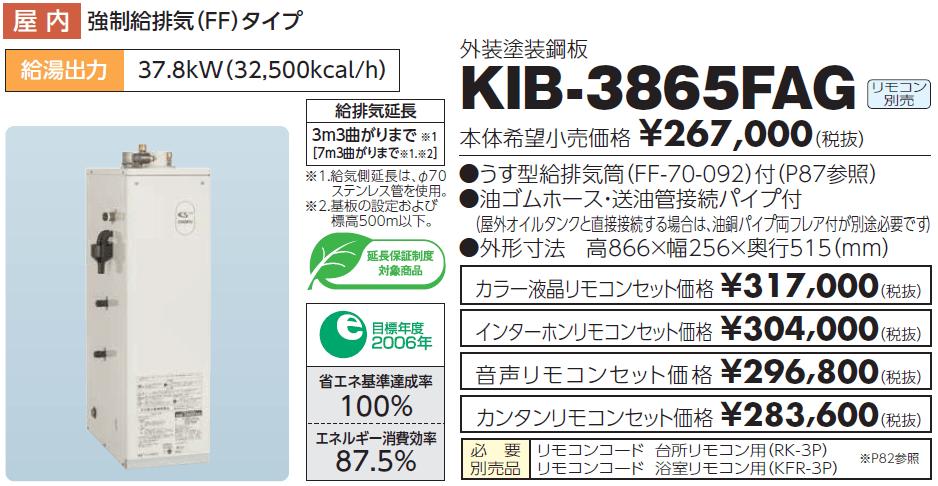 給湯器の費用KIB-3865FAGの交換
