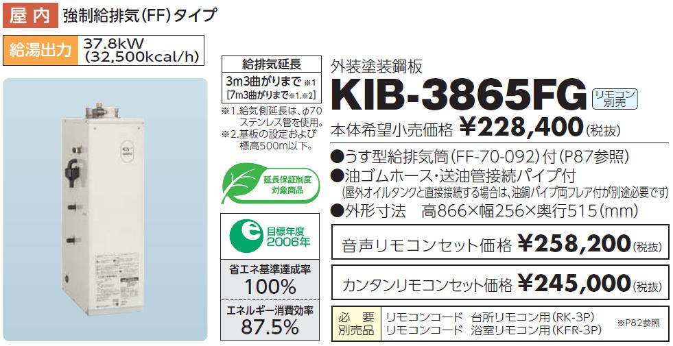 給湯器の費用KIB-3865FGを盛岡で交換