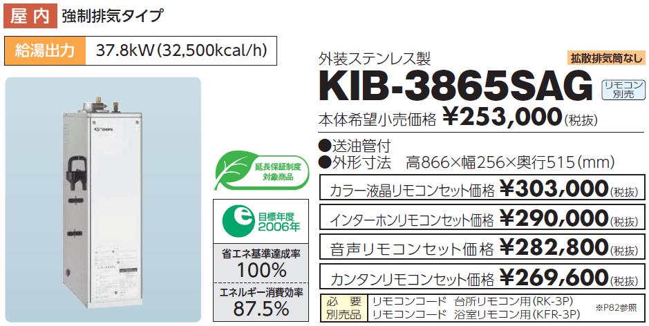 給湯器の費用KIB3865SAGの交換