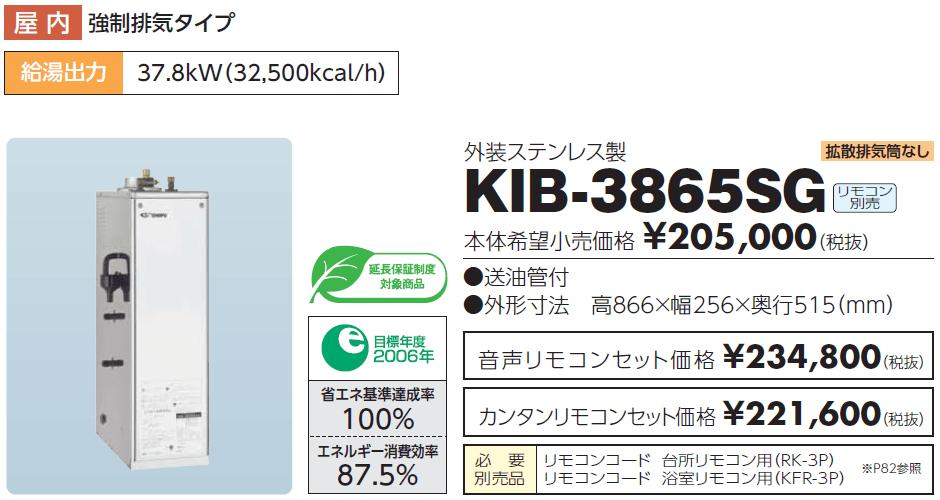 給湯器の費用KIB-3865SGを盛岡で交換