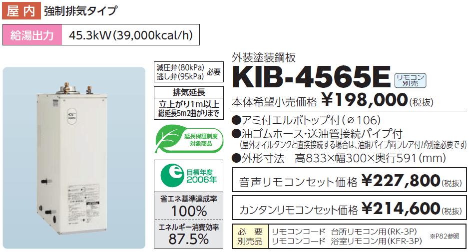 給湯器の費用KIB4565Eの交換
