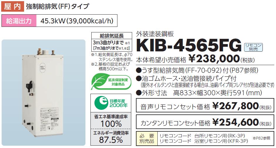 給湯器の費用KIB-4565FGの交換