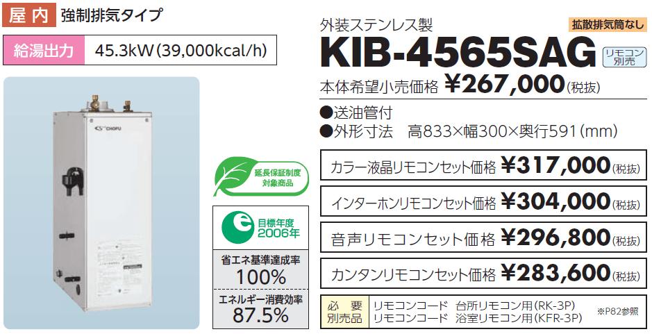 給湯器の費用KIB-4565SAGの交換