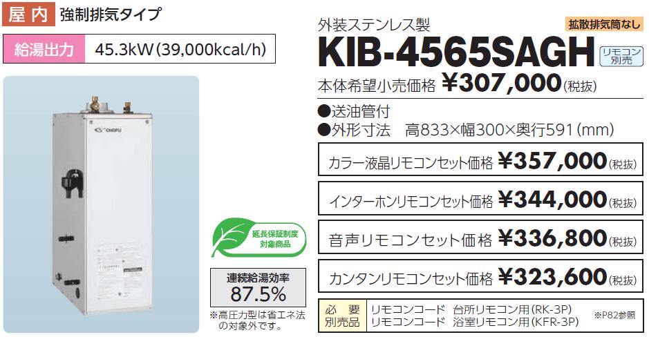 給湯器の交換を盛岡で施工する費用KIB4565SAGH