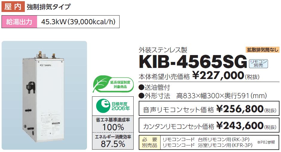 給湯器の費用KIB-4565SGの交換