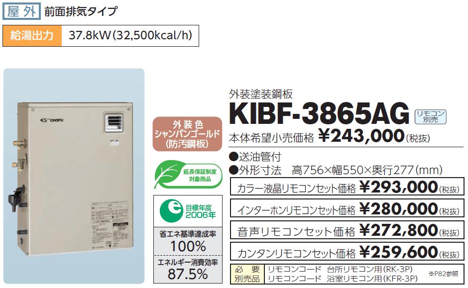 給湯器の費用KIBF-3865AGの交換