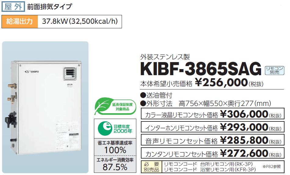 給湯器の費用KIBF-3865SAGの交換