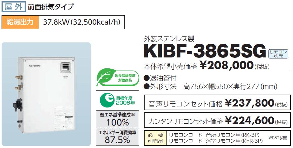 給湯器の費用KIBF-3865SGの交換