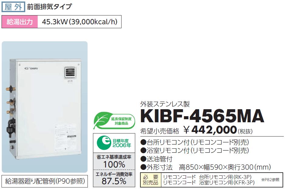 給湯器の費用KIBF-4565MAの交換