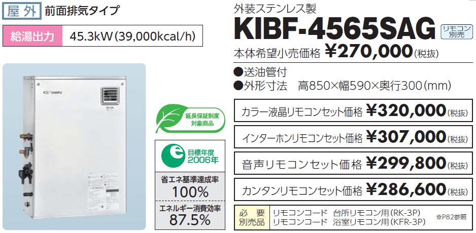給湯器の費用KIBF-4565SAGの交換