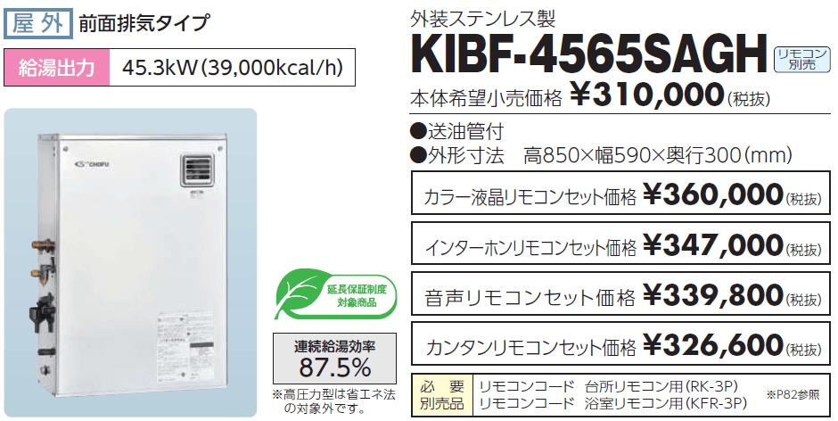 給湯器の交換を盛岡で施工する費用KIBF4565SAGH