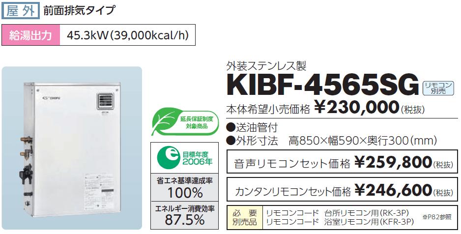 給湯器の費用KIBF-4565SGの交換