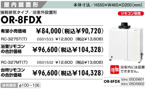 風呂釜 ノーリツ OR-8FDX