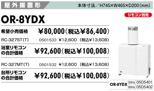 風呂釜 ノーリツ OR-8YDX
