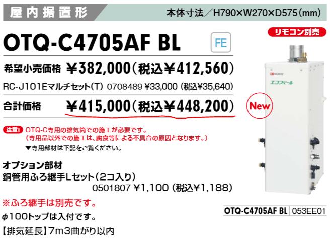 エコフィール給湯器OTQ-C4705AF BL