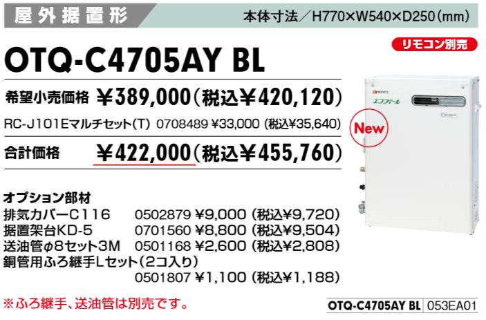 エコフィール給湯器OTQ-C4705AY BL