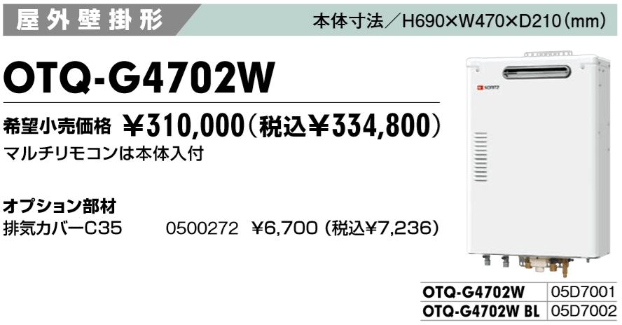 給湯器 ノーリツ OTQ-G4702W