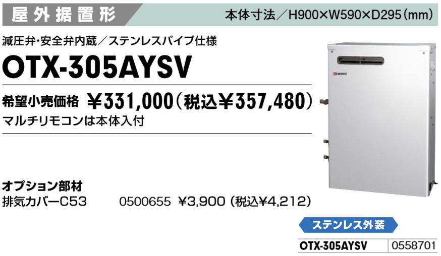 給湯器の交換を盛岡で施工する費用ノーリツOTX-305AYSV