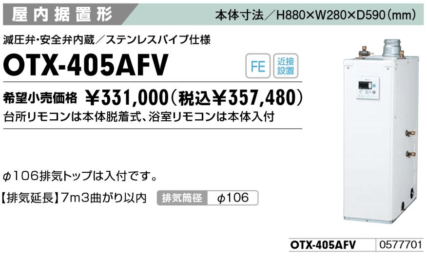 給湯器の交換を盛岡で施工する費用ノーリツOTX-405AFV