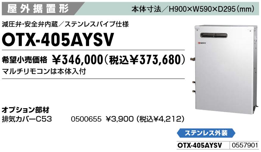 給湯器の交換を盛岡で施工する費用ノーリツOTX-405AYSV