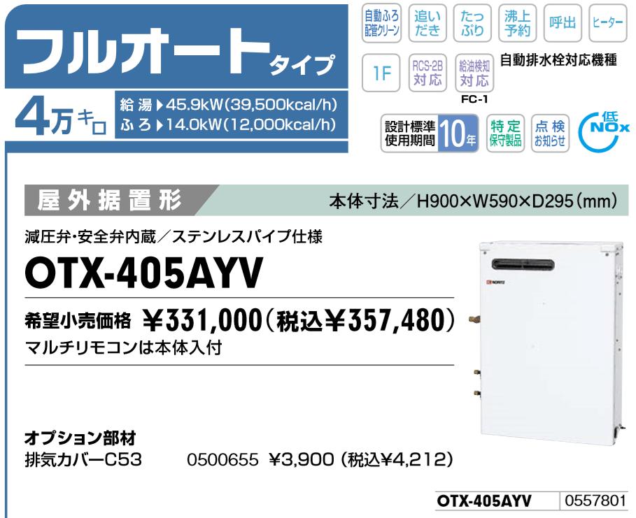 給湯器の交換を盛岡で施工する費用ノーリツOTX-405AYV