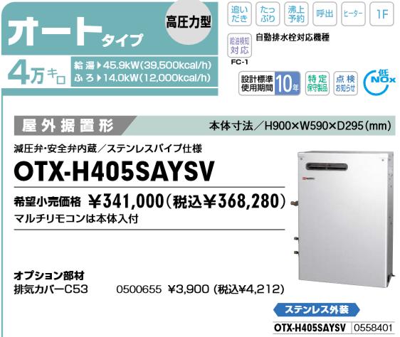 給湯器 ノーリツ OTX-H405AYSV