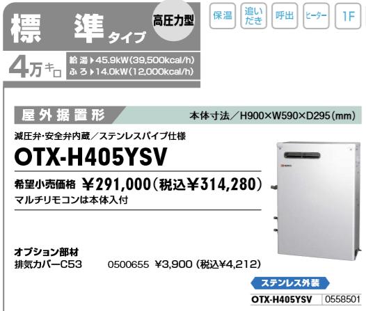 給湯器 ノーリツ OTX-H405YSV