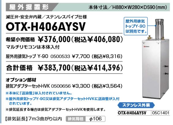 給湯器 ノーリツ OTX-H406AYSV