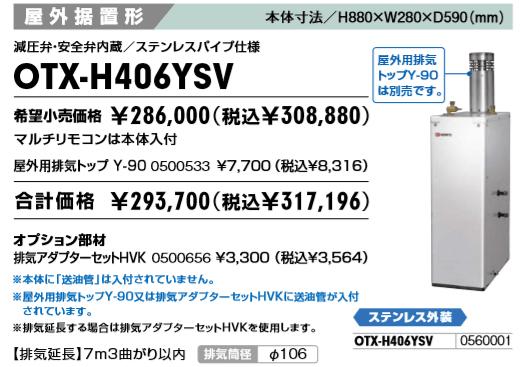 給湯器 ノーリツ OTX-H406YSV