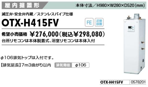 給湯器 ノーリツ OTX-H415FV