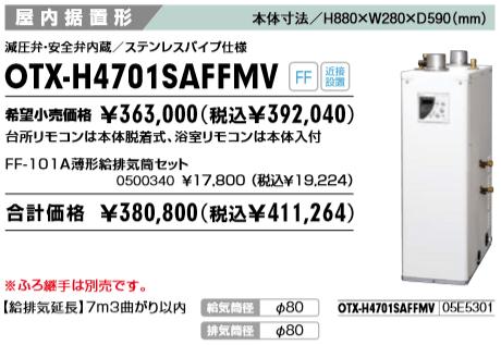 給湯器 ノーリツ OTX-H4701SAFFMV